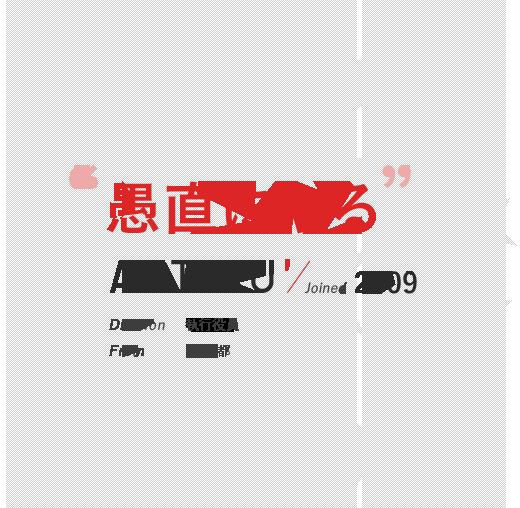 """""""愚直にやる""""A・ATARU / Joined 2009 Division 執行役員"""