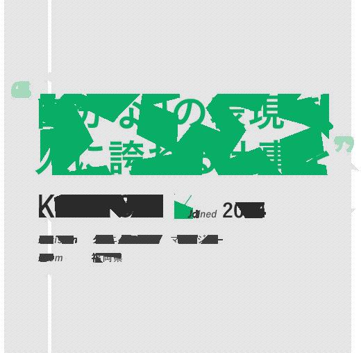 """""""自分なりの表現で、人に誇れる仕事を""""K.SHIORI / Joined 2014 Division クリエイティブ局"""