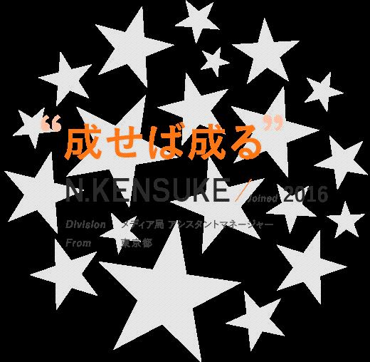 """""""成せば成る""""N.KENSUKE / Joined 2016 Division メディア局"""