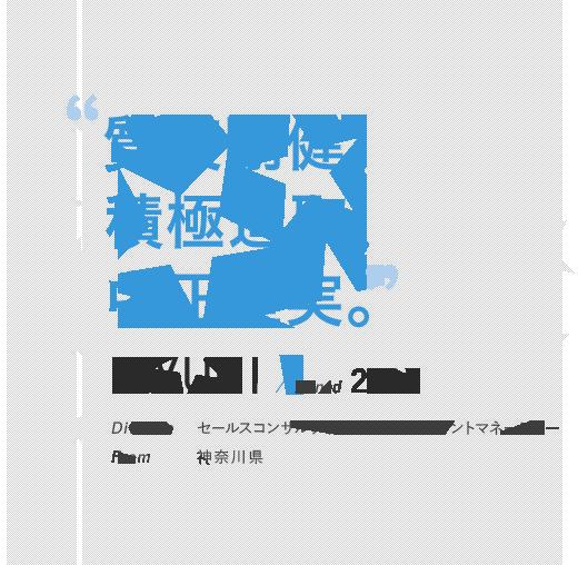 """""""質実剛健、積極進取、中正堅実。""""K.YUKI / Joined 2015 Division セールスコンサルティング局"""