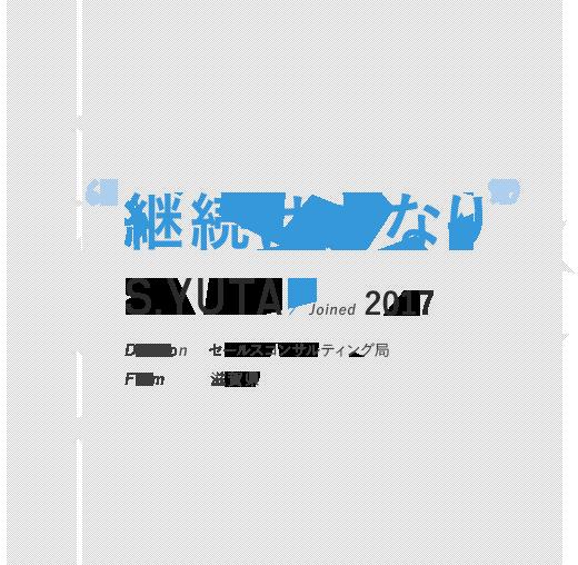 """""""継続は力なり""""S.YUTA / Joined 2017 Division セールスコンサルティング局"""