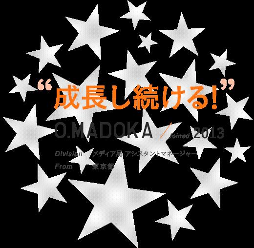"""""""成長し続ける!""""O.MADOKA / Joined 2013 Division メディア局"""