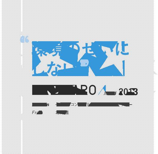 """""""環境のせいにしない""""Y.KEITARO / Joined 2012 Division セールスコンサルティング局"""