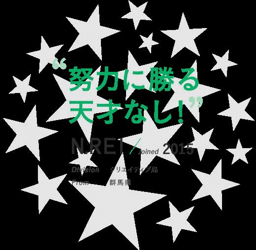 """""""努力に勝る天才なし!""""N.REI / Joined 2015 Division クリエイティブ局"""