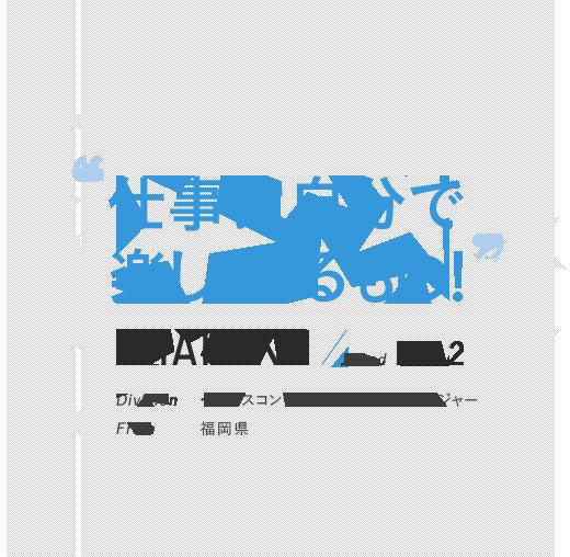 """""""仕事は自分で楽しくするもの!""""I.MARIKO / Joined 2012 Division セールスコンサルティング局"""