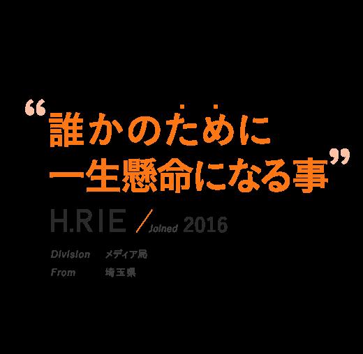 """""""誰かのために一生懸命になる事""""H.RIE / Joined 2016 Division メディア局"""